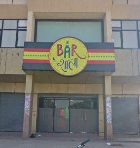 Top 3 budget bars in Delhi 4